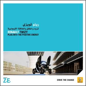 Twizy_UAE