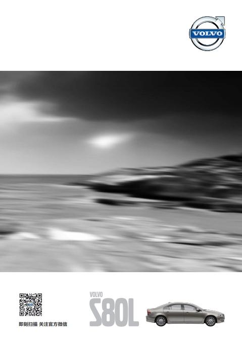 Volvo_S80L_2015CN