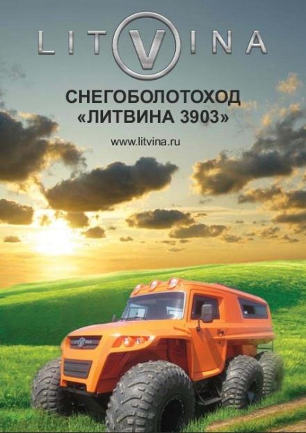 Lit3903
